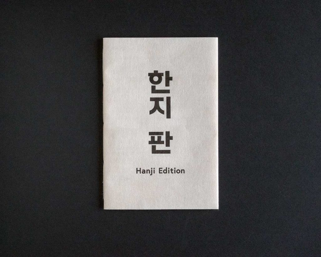 Hanji Edition | Booklet Cover